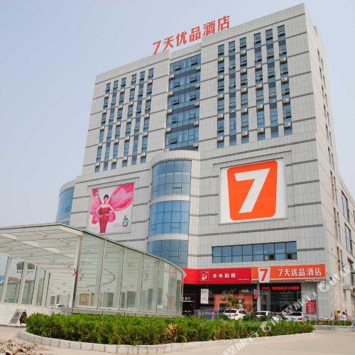 7 Days Premium (Pingyuan Xinhua Road)