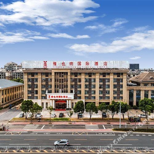 Vienna International Hotel (Chizhou High-speed Railway Station)
