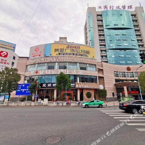 梅園·悦竹酒店(三明東新五路店)