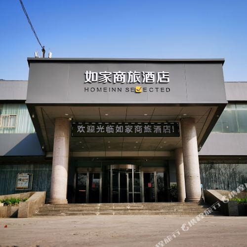 Home Inn Selected (Hebi Municipal Government, Jiuzhou Road)