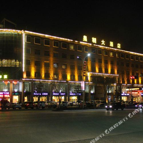 Huang Chao Hotel
