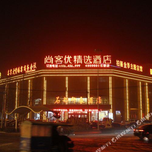 Baili Quanji Theme Hotel