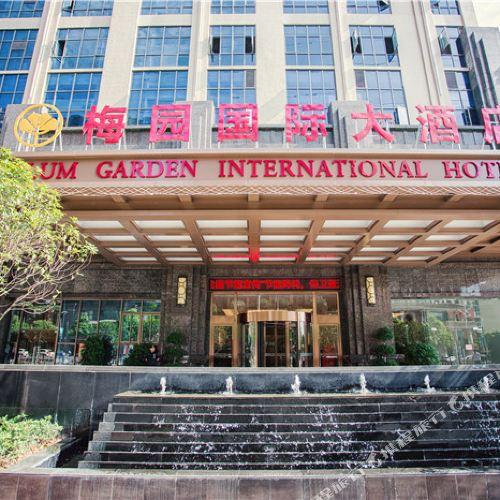 萍鄉梅園國際大酒店