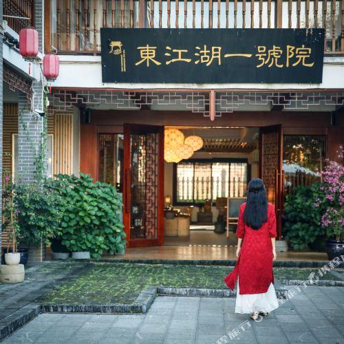 東江湖一號院茶文化主題酒店