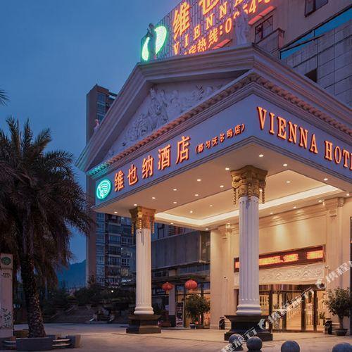 Vienna Hotel (Duyun Wanda Plaza)
