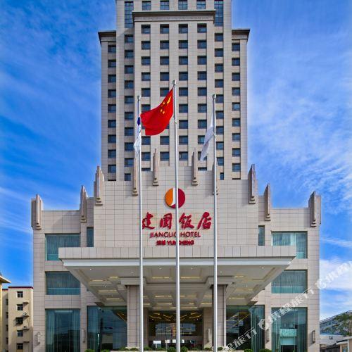 運城建國飯店