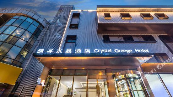 Crystal Orange Hotel (Beijing Wangfujing Street)