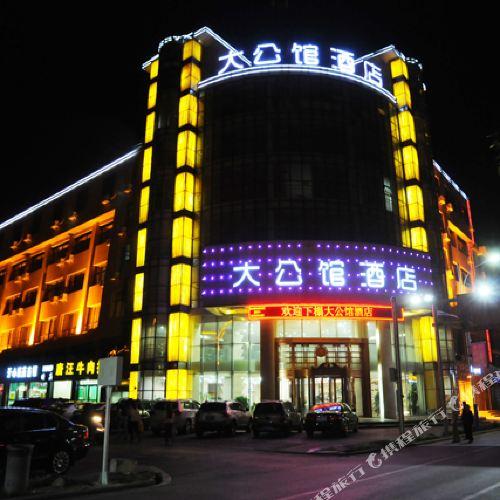 Da Gong Guan Hotel