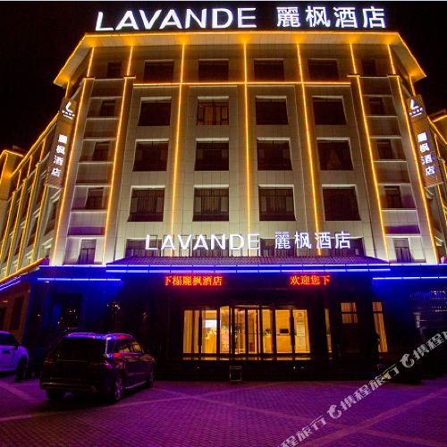 Lavande Hotels (Jiayuguan Fantawild Adventure)