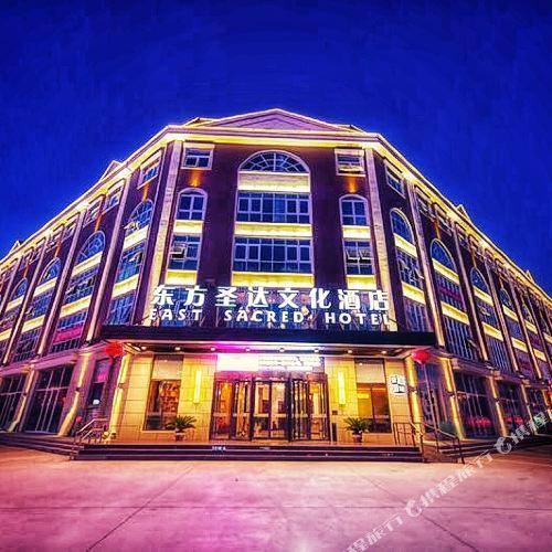 東方聖達文化酒店(三河燕郊燕靈路店)