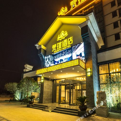新鄭梵璞酒店