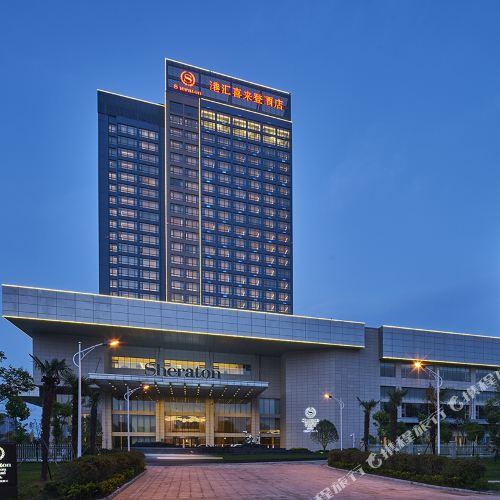 滁州港滙喜來登酒店