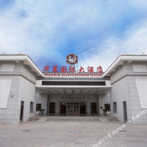 Huaxia International Hotel