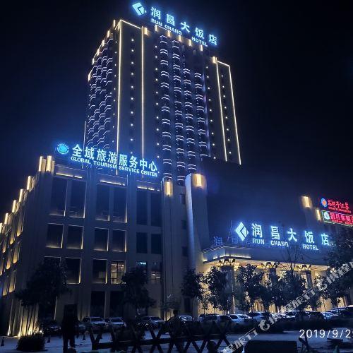 石河子潤昌大飯店