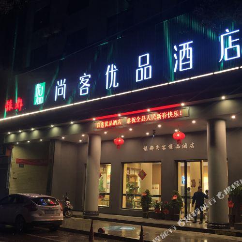 U Plus Hotel(Hengdong Branch)