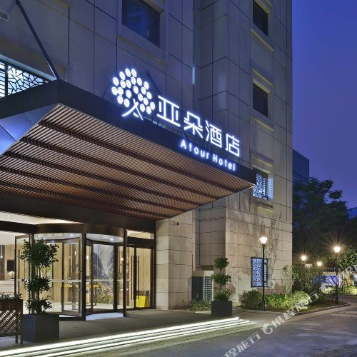 Atour Hotel (Nanjing Confucius Temple)