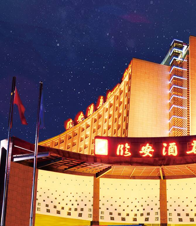 Lin'an Hotel