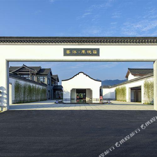 Chunmu Heyuezhuang Hot Spring Hotel