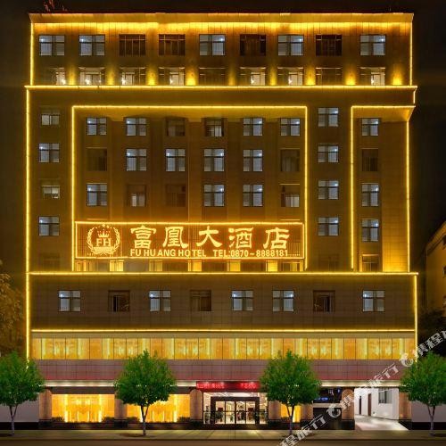 昭通富凰大酒店