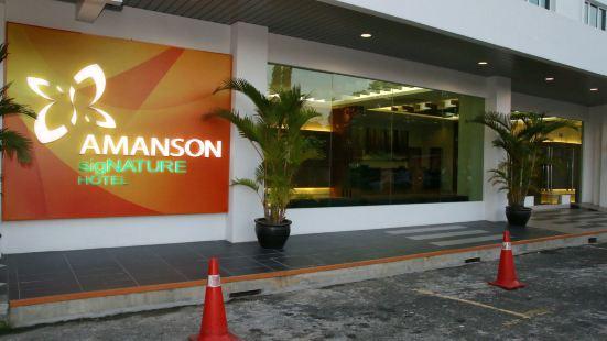亞曼森簽名酒店