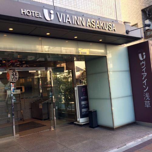 維亞淺草酒店