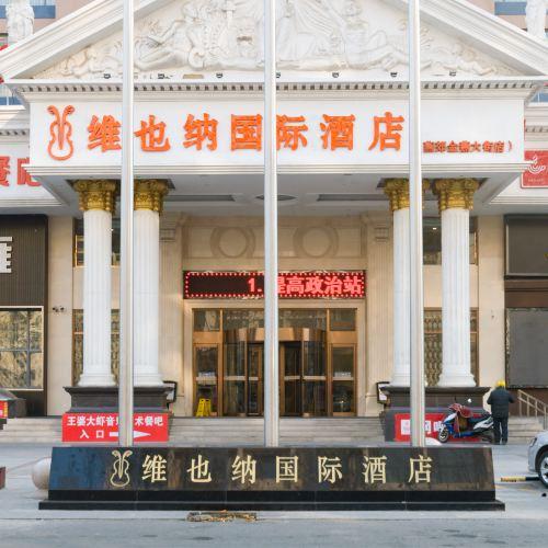 維也納國際酒店(三河燕郊金燕大街店)