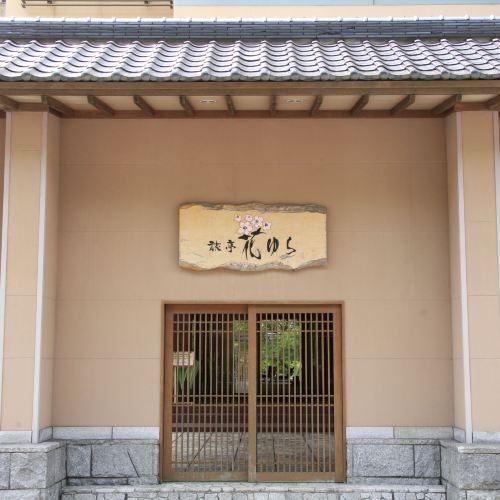 Ryotei Hanayura Ryokan