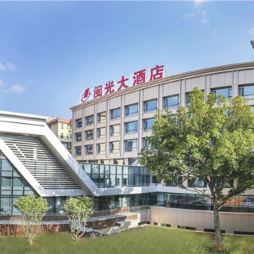 三明閩光大酒店
