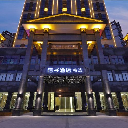 Orange Hotel Select (Danzhou Culture Square)