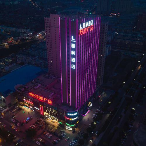 Lavande Hotel (Yishui Wande Plaza)