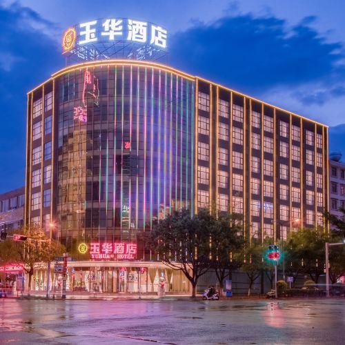 楚雄玉華酒店