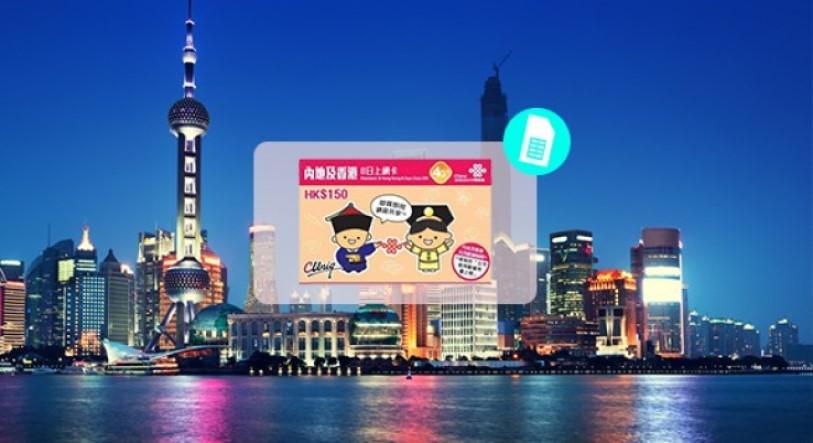 中港澳 | 8日上網卡吃到飽+前5GB高速+免翻牆(郵寄/自取)