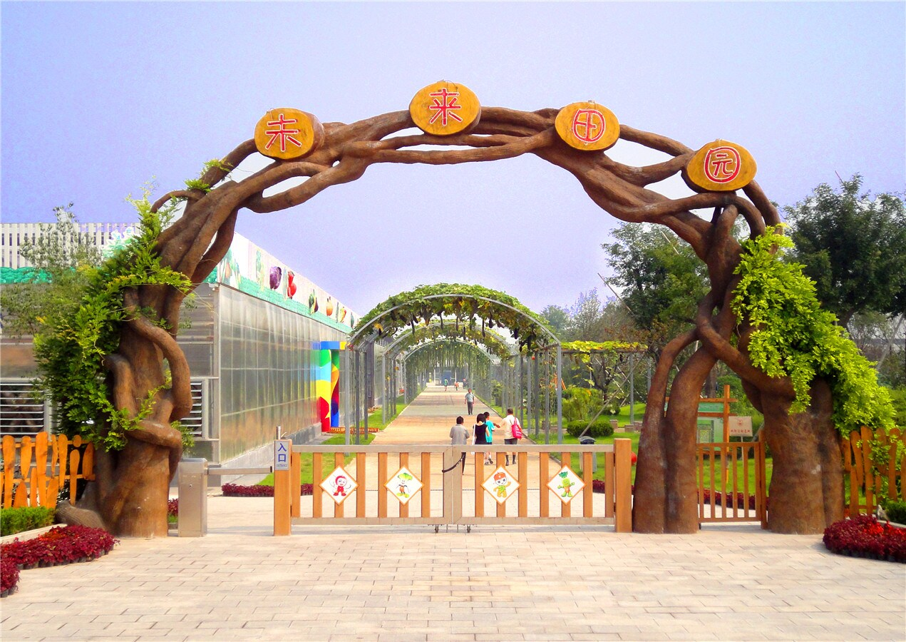 Taishan Colorful Time Scenic-Spot
