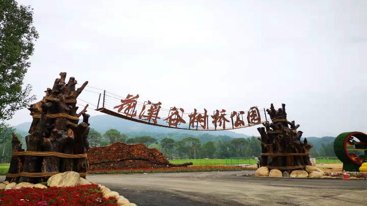 Huaxi Gushuqiao Park