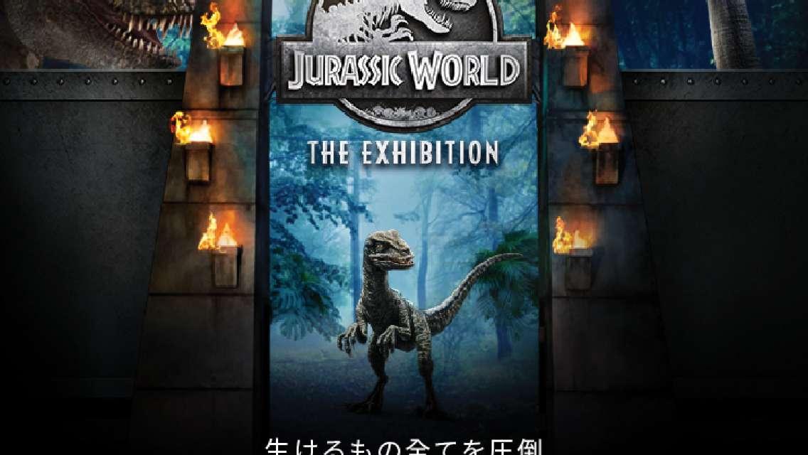 ジュラシック・ワールド特別展入場チケット
