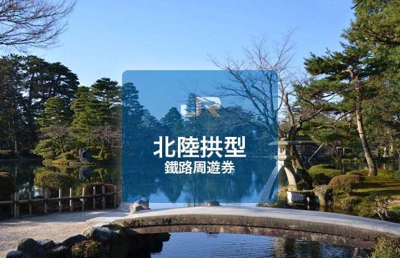 JR西日本 北陸拱型鐵路周遊券 | 實體兌換票