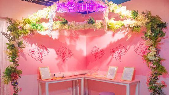 Yuan Lai Yuan Wang Aiqing Museum