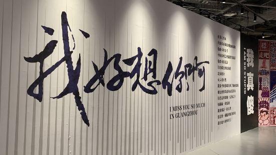 Guangzhoushilian Museum (huachenghuiqijian)