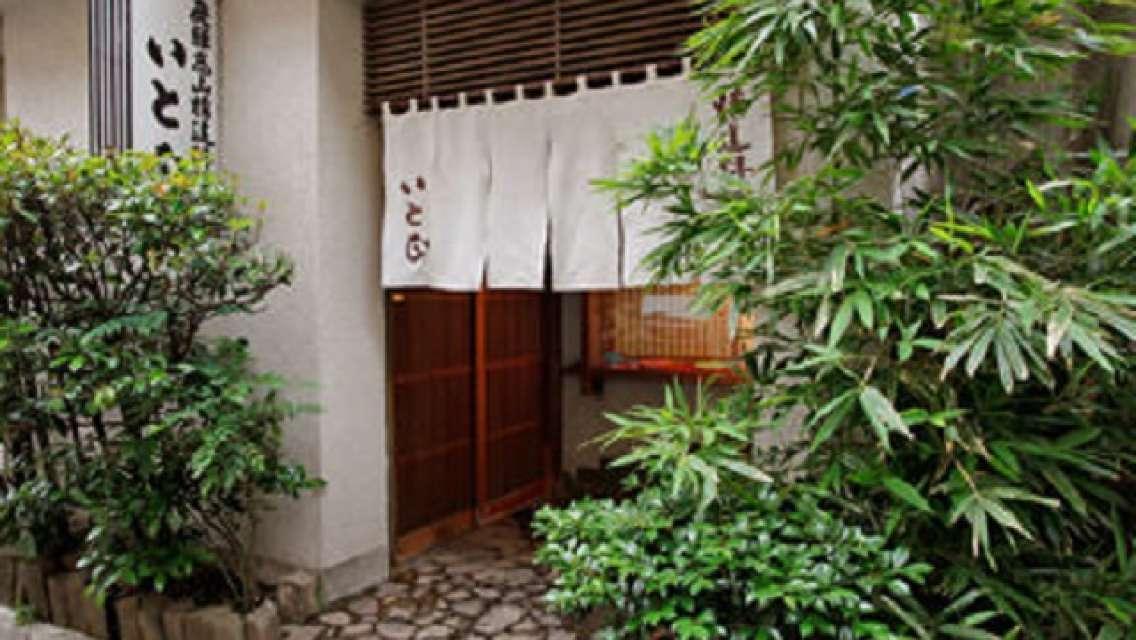 """東京都麻布十番 懷石料理(多道日本傳統菜肴) """"いと正""""餐廳 美食套餐(贈飲一杯)"""