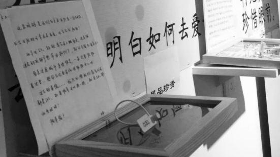 北京失戀博物館(王府井)