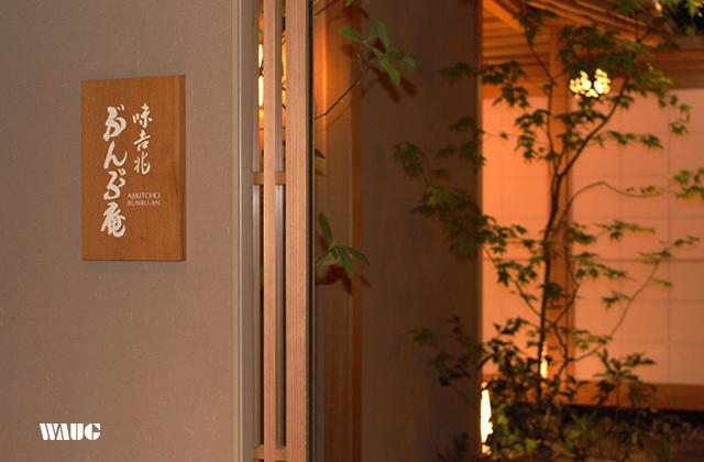 오사카 아지킷쵸 분부안 - 미슐랭가이드