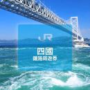 JR四國鐵路周遊劵(3天/4天/5天/7天 | 實體兌換票)
