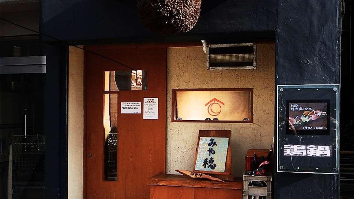 """東京豐島區 當地/地方菜 """"大塚 みや穂""""餐廳 美食套餐"""