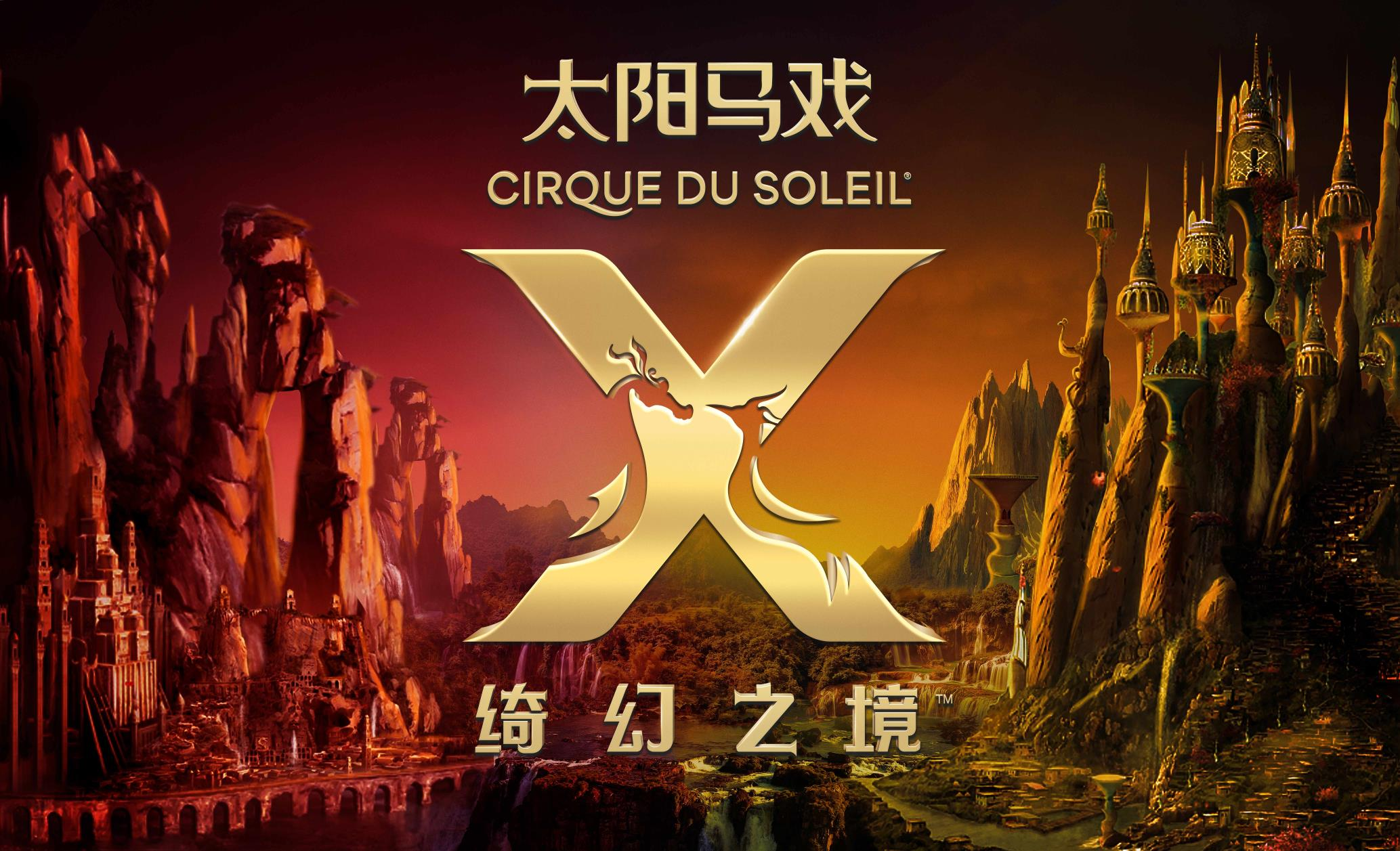 Cirque du Soleil X: the Land of Fantasy Hangzhou Ticket