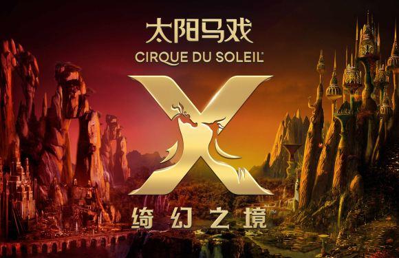 太陽馬戲 《X 綺幻之境》門票