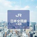 JR日本全國線火車證(7天/14天/21天 | 實體兌換票)