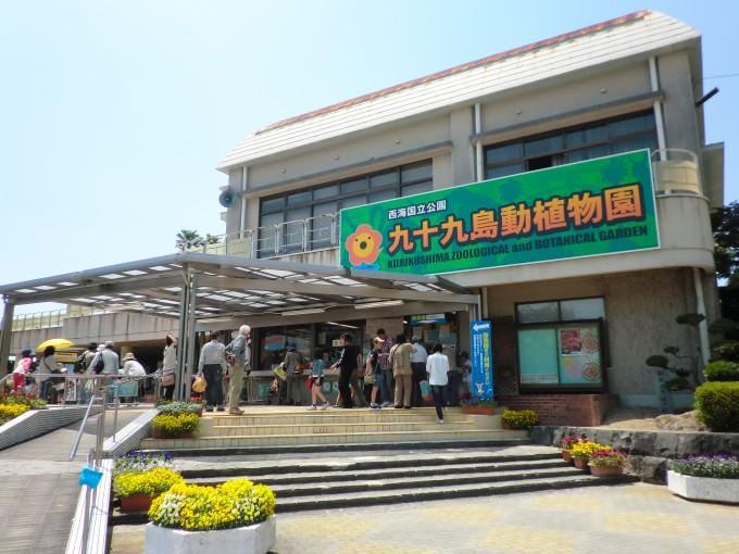 九十九島植物園門票(官方票源)