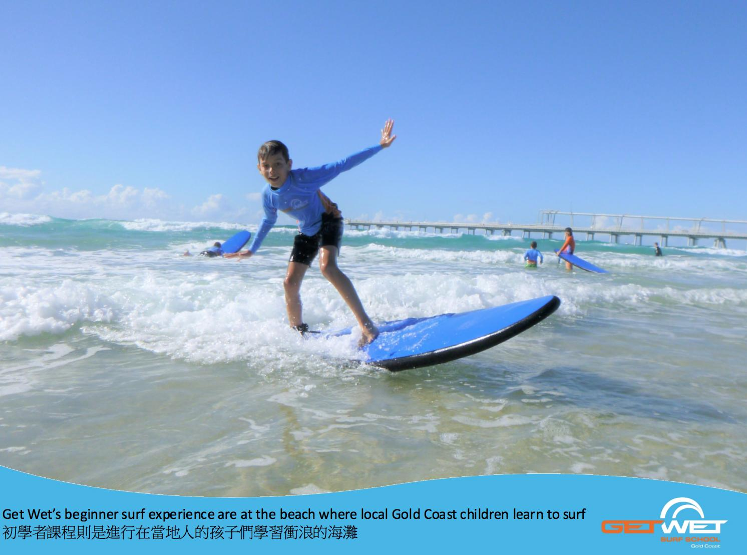 黃金海岸 Get Wet 衝浪學校零基礎衝浪課(小班授課,可選多課程)