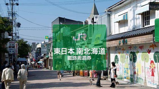 JR東日本・南北海道鐵路周遊券   實體兌換票