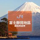 JR中部 富士靜岡地區周遊券Mini | 實體兌換票